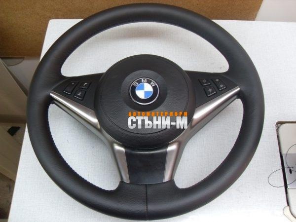 Волани BMW